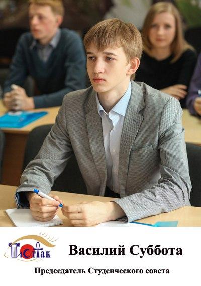 Председатель Студенческого совета