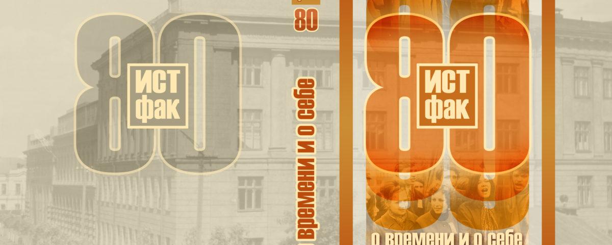 Oblozhka_Istfak_80_2-2-1200x480