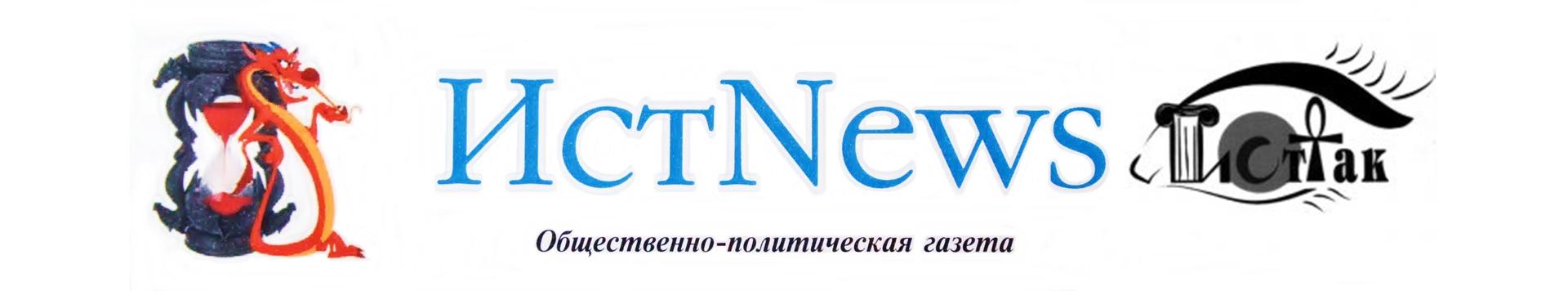 istnews1