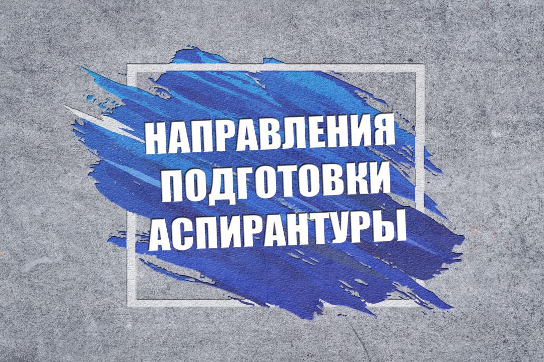 napravlenie_podgotovki_ASPIRANTURY