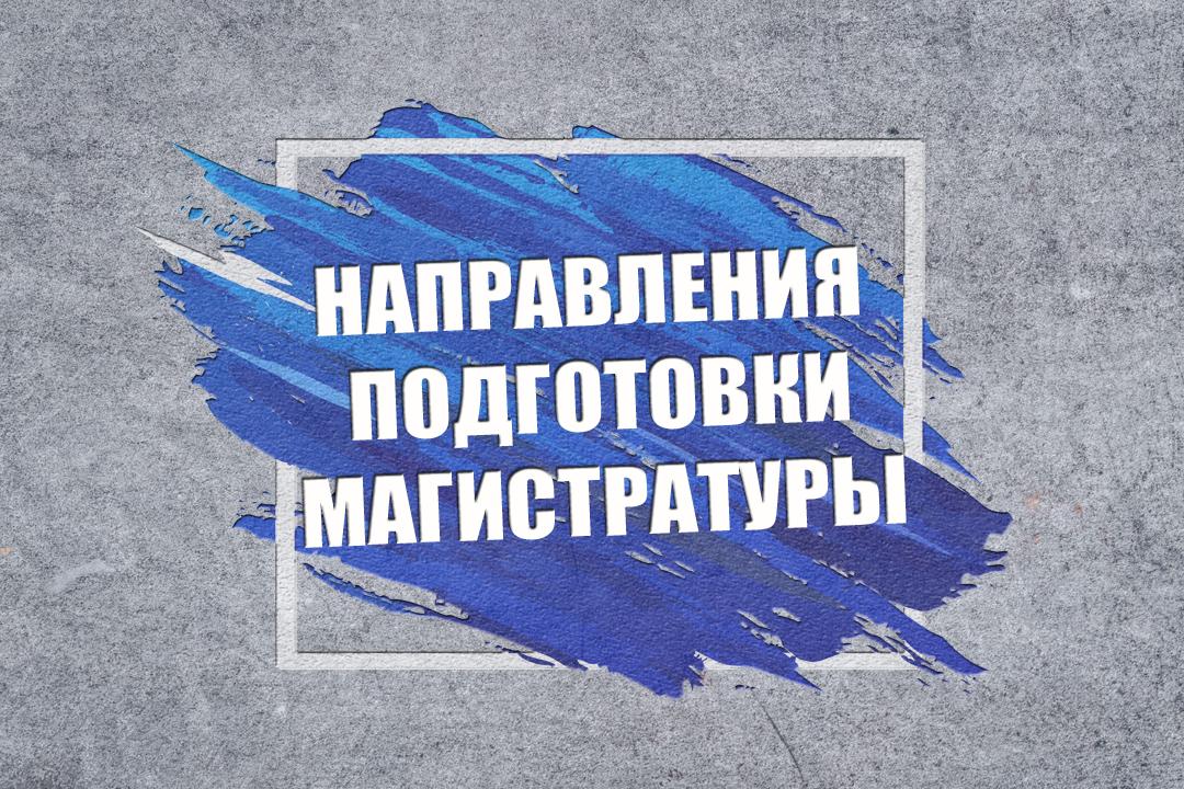 napravlenie_podgotovki_MAGISTRATURY