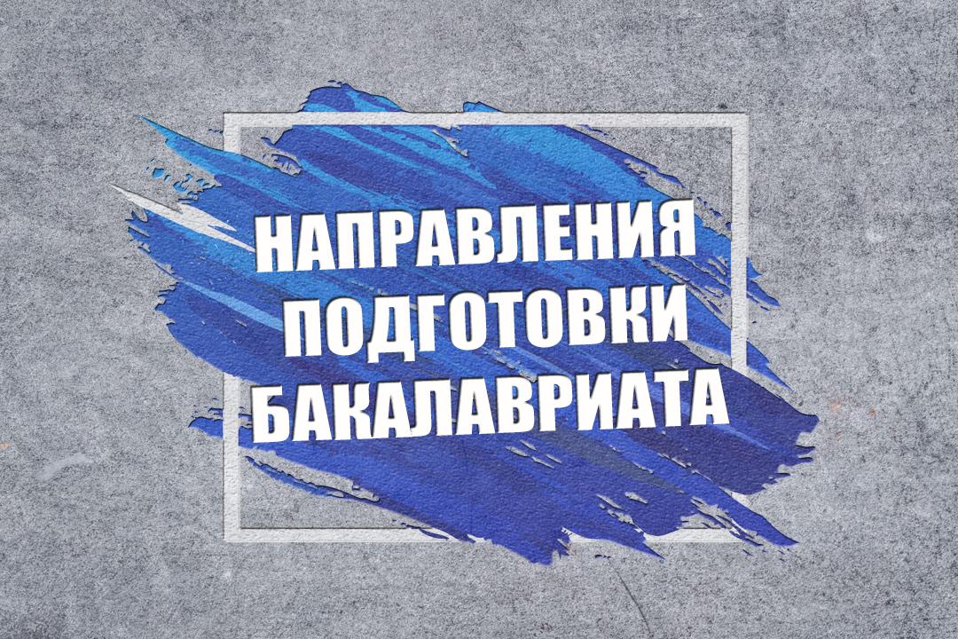 napravlenie_podgotovki_bakalavriata