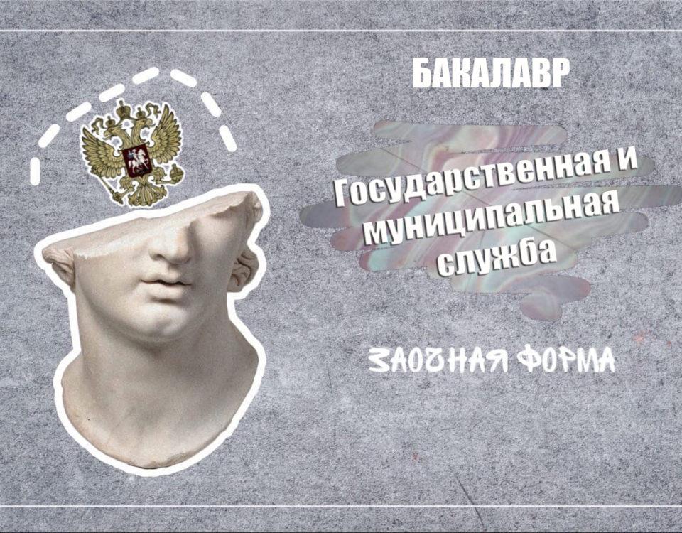 Gosudarstvennaya_i_munitsipalnaya_sluzhba