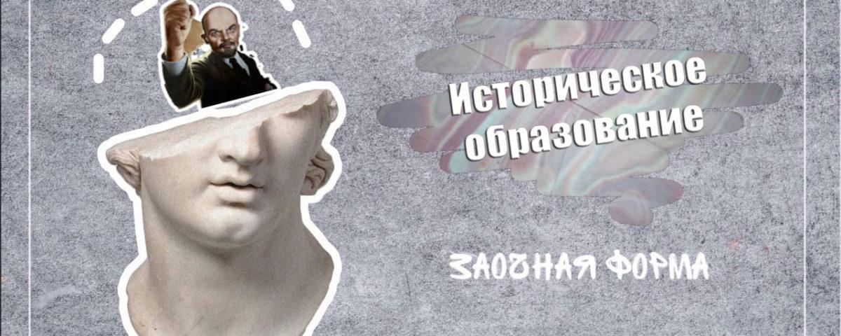 Istoricheskoe_obrazovanie_zaochka