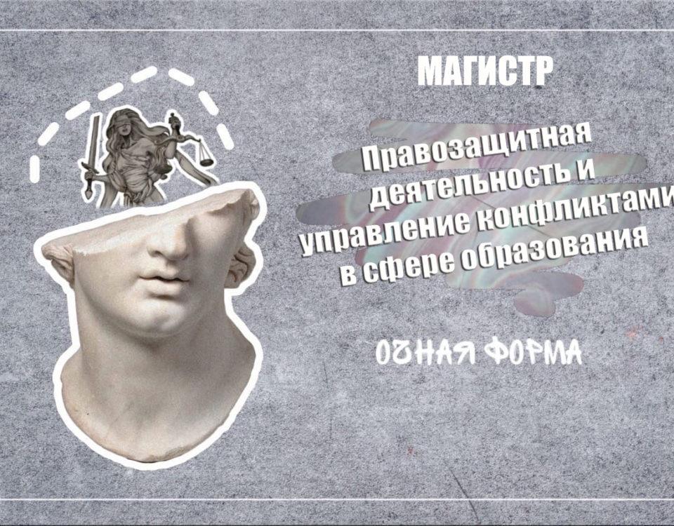 PRavozaschitnaya_deyatelnost_i_upravlenie_konfliktami_v_sfere_obrazovania